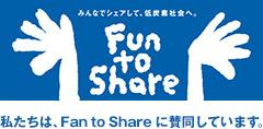Fun to Shareロゴマーク